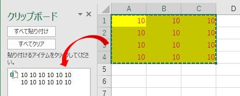 条件付き書式のセル範囲をコピーする