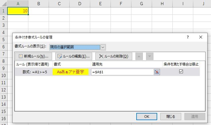 セルA1に条件付き書式を設定