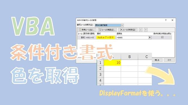 【VBA】条件付き書式の色を取得【DisplayFormatを使う】