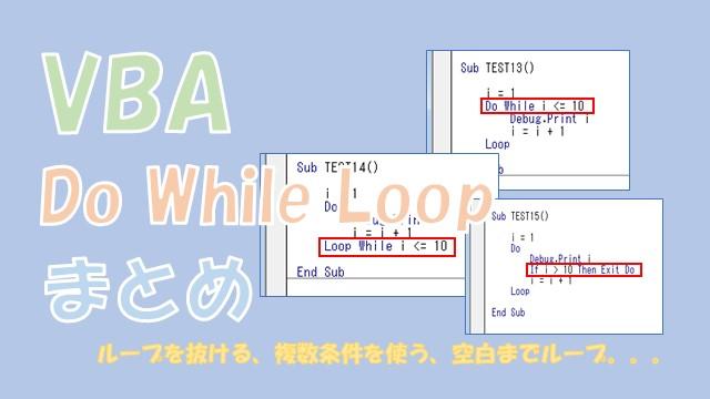 【VBA】Do While Loopを使う【ループを抜ける、複数条件を使う、空白までループ】