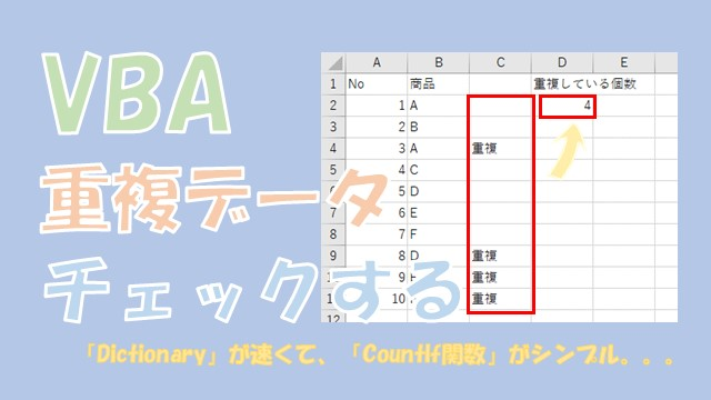 【VBA】重複チェックと重複しないデータをカウント【ForとIfが高速】