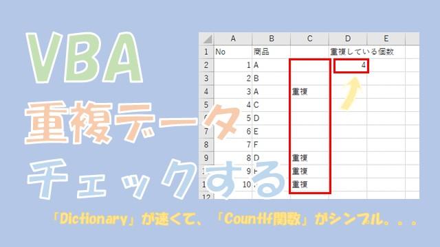 【VBA】重複チェックと重複しないデータをカウント【Dictionaryが高速】
