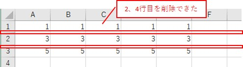 RangeとEntireRowを組み合わせて複数行を削除した結果