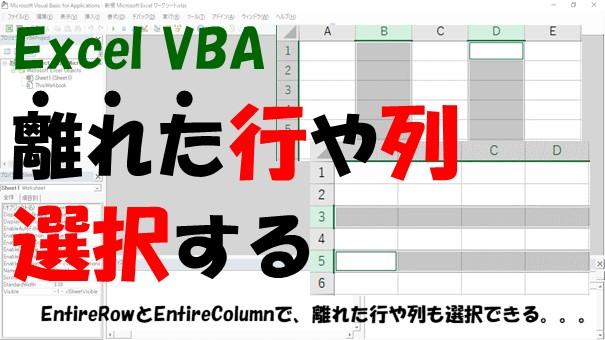 【VBA】行全体と列全体を取得【Range、EntireRow、EntireColumnを使う】