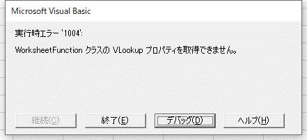 VLookup関数を使った場合に、値が見つからないとエラーとなってしまします