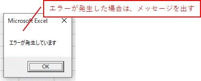 On Error Resume NextとErr.Number、On Error Goto 0を組み合わせて、エラー処理ができました