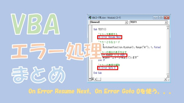 【VBA】エラー処理【On Error Resume Next、On Error Gotoを使う】