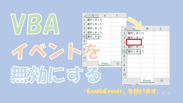 【VBA】イベントの発生を停止して無効にする【EnableEventsを使う】