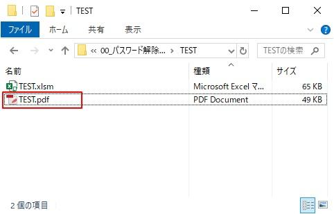 PDFへ変換した現在のファイル