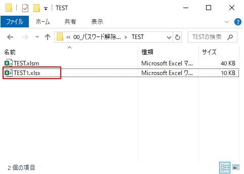 PDFへ変換する別ブックのExcel