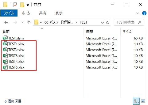 PDFへ変換する複数のExcelファイル