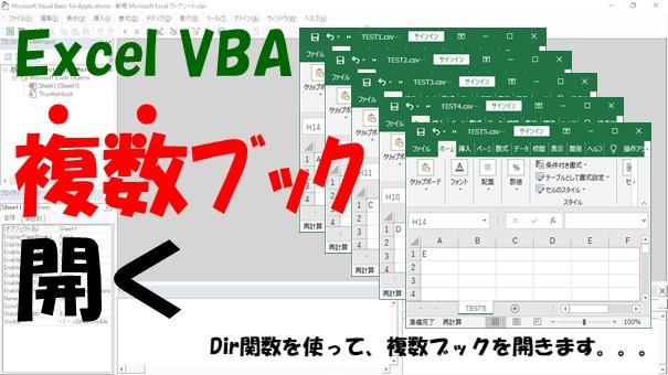 【VBA】複数のファイルを開く【Dirをループさせるとできます】