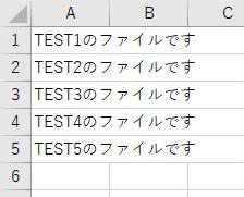 複数ファイルを開いて、データを取得した結果