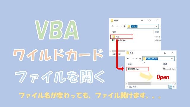 【VBA】ファイルを開く【フォルダ指定してワイルドカードでパスを取得】