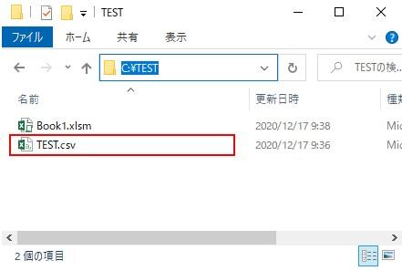 CSVファイルを用意した