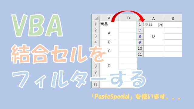 【VBA】結合したセルを正しくフィルタする【PasteSpecialを使います】