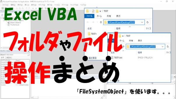 【Excel VBA】フォルダとファイルの作成/コピー/変更/移動/削除のまとめ
