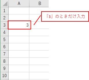 「ForとIf」を組み合わせて、「3」の場合だけセルに入力します
