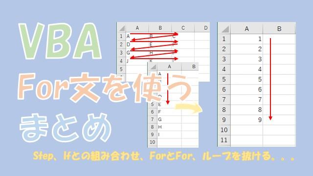 【VBA】For文を使う【Stepの指定、IFとの組み合わせ、Forの中にFor、ループを抜ける】