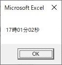 Formatで長い時間の表記に変換した結果