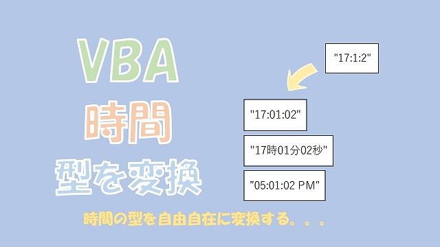【VBA】時間の型を変換して表示【Formatでhh:mm:ssなどに】