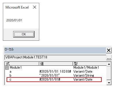 Formatを使って日付データから日付だけの日付型データに変換した結果