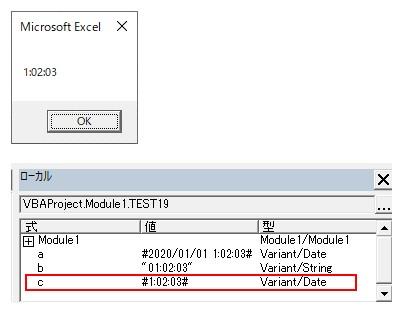 Formatを使って日付データから、時間だけの日付型データに変換した結果