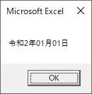 Formatを使って日付を長い和暦に変換した結果