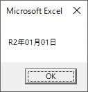 Formatを使って日付をアルファベット1文字の和暦に変換した結果