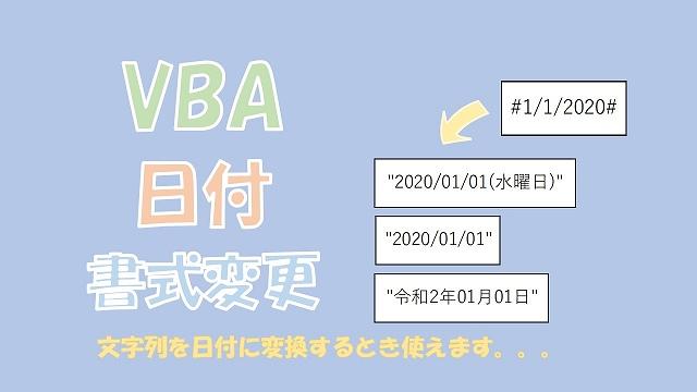 【VBA】日付フォーマットを変換【Formatでyyyymmddなどに】