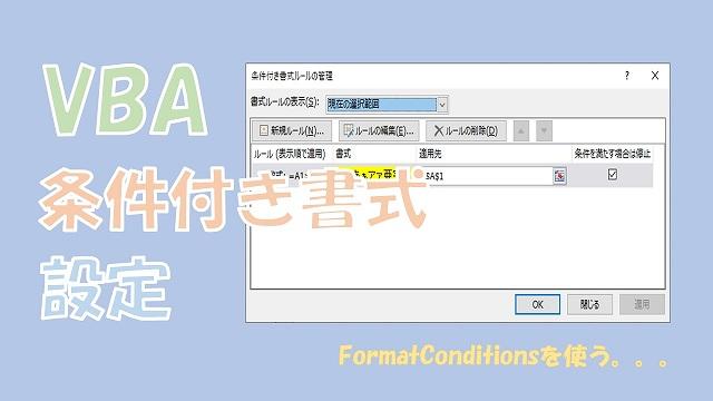 【VBA】条件付き書式の設定【FormatConditionsを使う】