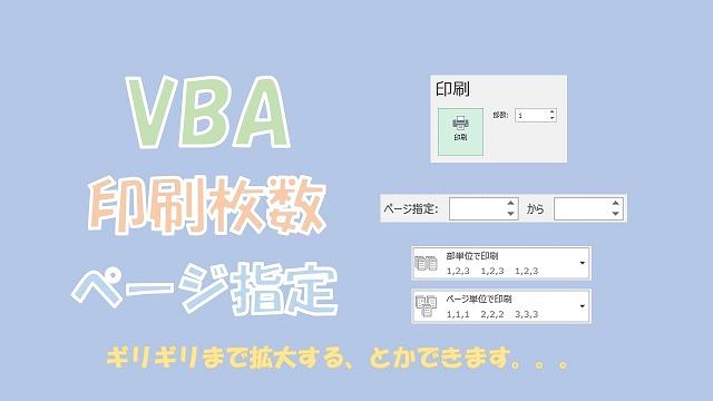 【VBA】印刷枚数などを印刷設定する【From、To、Copies、Collateを使う】