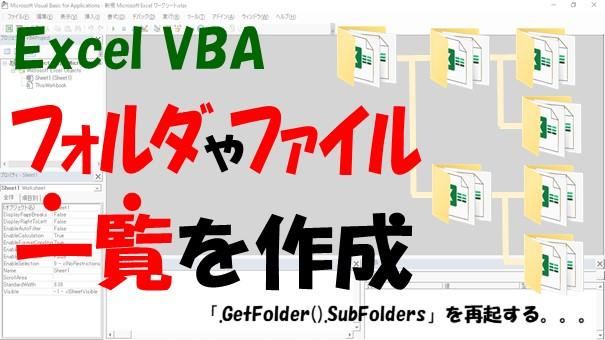 【Excel VBA】すべてのサブフォルダからファイル名/パス/拡張子/更新日時/ファイルサイズを取得