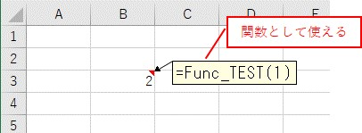 Functionで作成した関数をワークシート関数として使用することができました