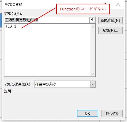 「Sub」のコードはありますけど、「Function」のコードはありません