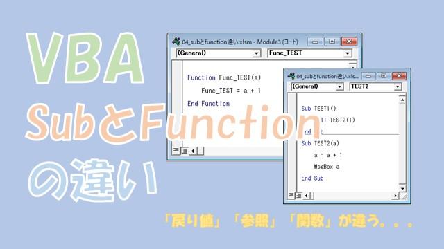 【VBA】SubとFunctionの違い【戻り値の有無、参照が可能か、関数として使えるか】