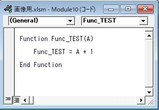 「Function」で作成したコードは、ワークシート関数で使うことができます