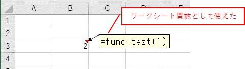 「Function」で作成したコードを、ワークシート関数として使うことができました