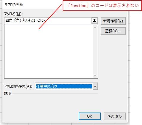 「Function」のコードは表示されません