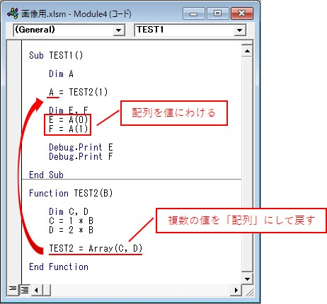 複数の値を「配列」にして戻した後に、複数の配列にわけると、「複数の値」を戻り値として取得できます