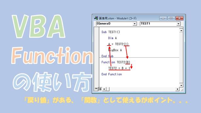【VBA】Functionの使い方【戻り値の取得、複数の引数や配列を渡す】