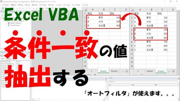 【VBA】条件一致した値を抽出【For+Ifかオートフィルタを使う】