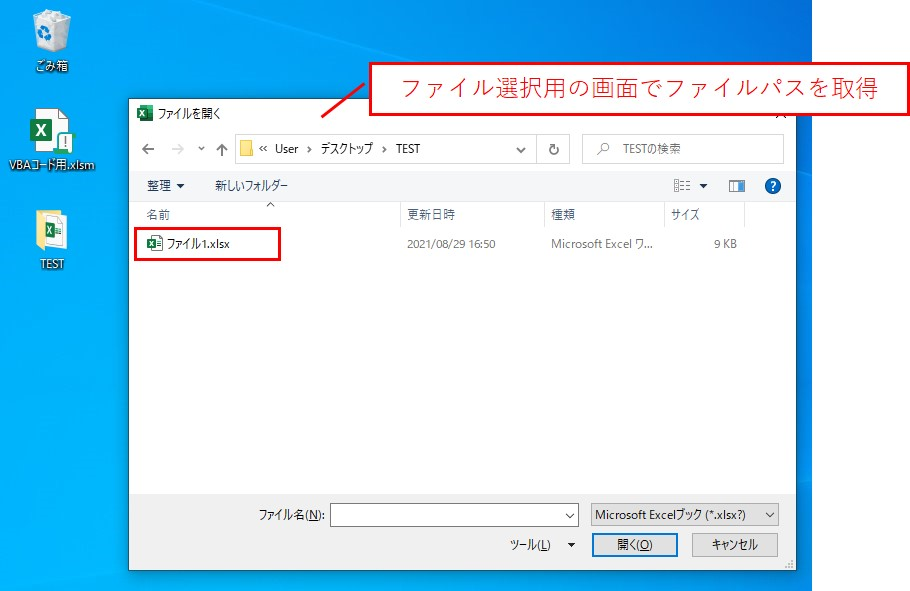 ファイル選択用ダイアログを使って、ファイルパスを取得する、という方法です