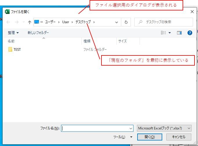 VBAコードを実行すると、ファイル選択用のダイアログが表示されます