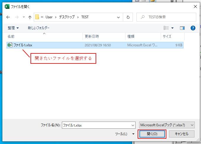 ファイルパスを取得したいファイルを選択して、「開く」をクリックします