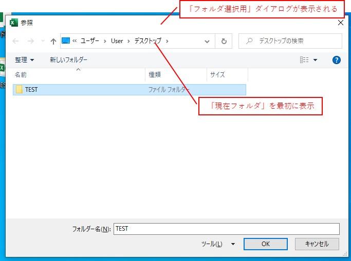 VBAコードを実行すると、「フォルダ選択用ダイアログ」を表示することができます