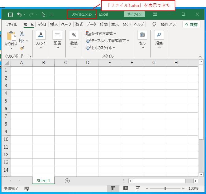「ファイル1.xlsx」のファイルを開くことができました
