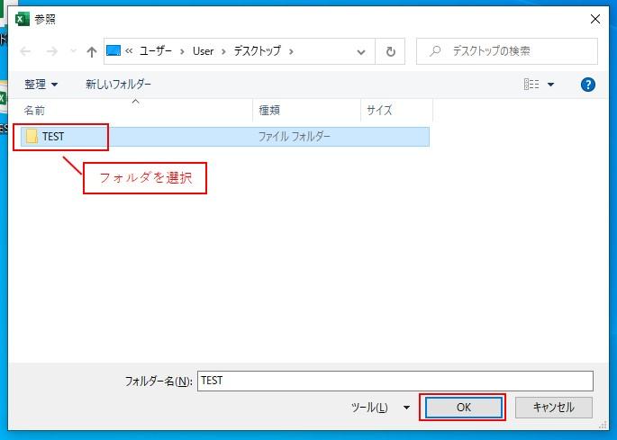 VBAコードを実行して、フォルダ選択用ダイアログで、「TEST」というフォルダを選択して、OKをクリックします