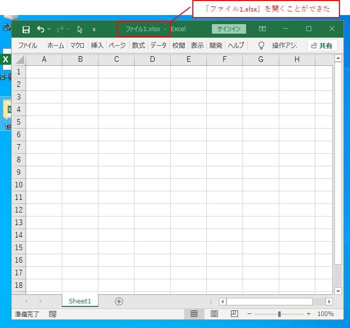 VBAコードを実行すると、「ファイル1.xlsx」のファイルを開くことができました