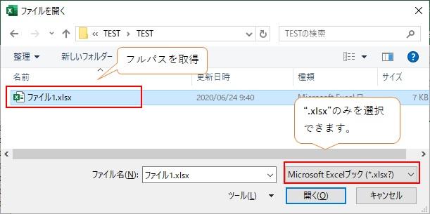ファイル選択用ダイアログを使ってファイルパスを取得